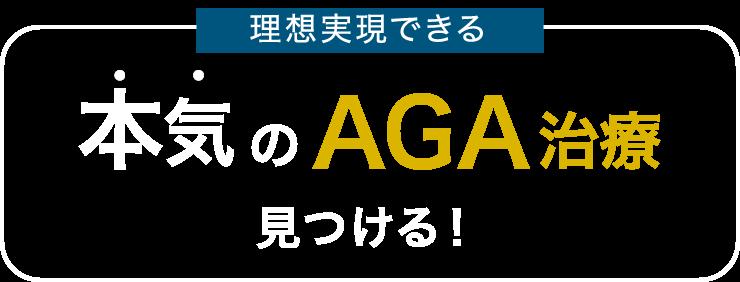 理想実現できる本気のAGA治療 見つける!